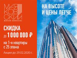 ЖК «Маяковский». Скидка на 1-комнатные квартиры Квартиры бизнес-класса в готовых домах.